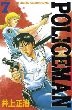 POLICEMAN(7)