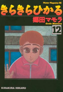 きらきらひかる(12)