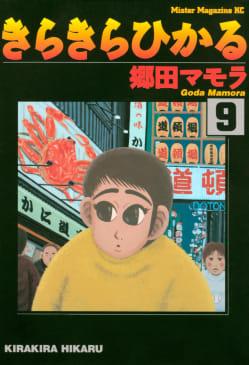 きらきらひかる(9)