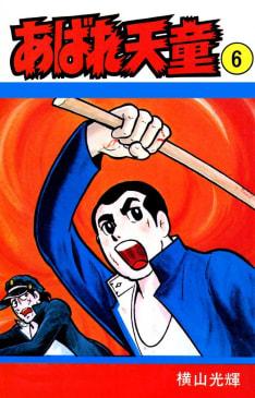あばれ天童(6)