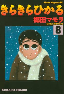 きらきらひかる(8)