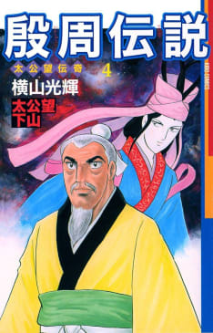 殷周伝説(4)