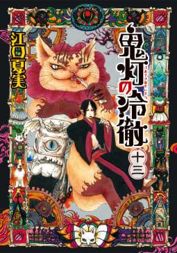鬼灯の冷徹(13)