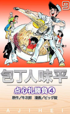 包丁人味平 点心礼勝負(4)