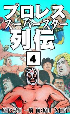 プロレススーパースター列伝  (4)