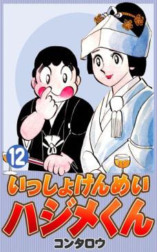いっしょけんめいハジメくん(12)