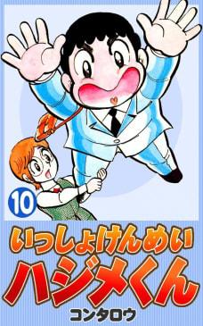 いっしょけんめいハジメくん(10)