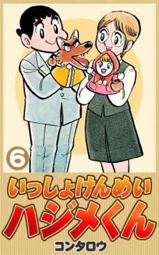 いっしょけんめいハジメくん(6)