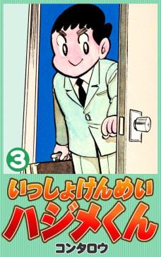 いっしょけんめいハジメくん(3)