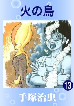 火の鳥(13)