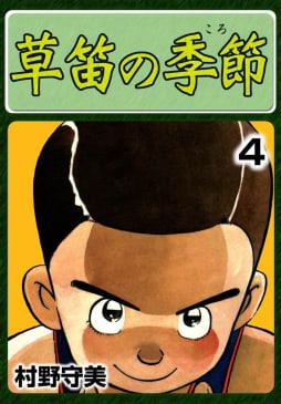 草笛の季節(4)