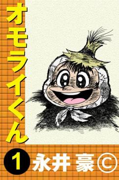 オモライくん(1)