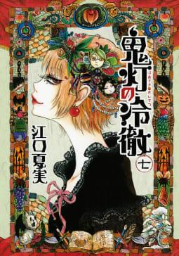 鬼灯の冷徹(7)