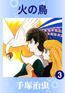 火の鳥(3)