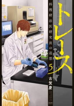 トレース 科捜研法医研究員の追想(5)