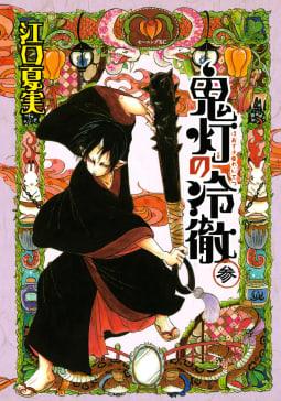 鬼灯の冷徹(3)
