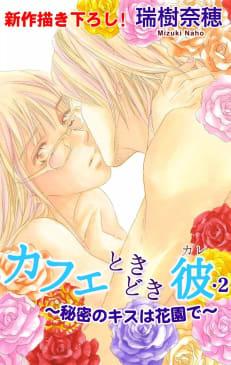 Love Silky カフェときどき彼・2~秘密のキスは花園で~