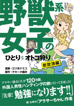 野獣系女子のひとりオトコ狩り【新放浪編】