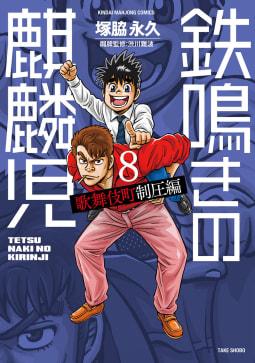 鉄鳴きの麒麟児 歌舞伎町制圧編(8)