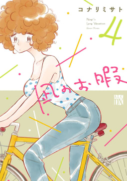 凪のお暇(4)