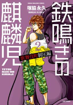 鉄鳴きの麒麟児 歌舞伎町制圧編(2)