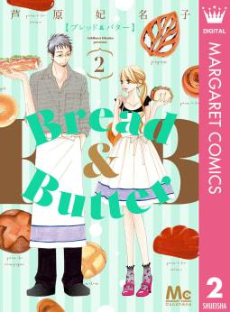 Bread&Butter(2)