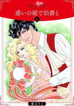 惑いの庭で伯爵と(4)