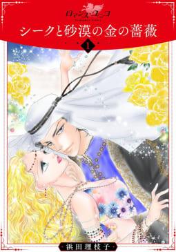 シークと砂漠の金の薔薇(1)