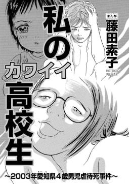 私のカワイイ高校生~2003年愛知県4歳男児虐待死事件~