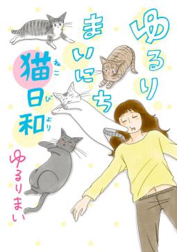ゆるりまいにち猫日和