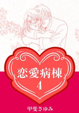 恋愛病棟(4)