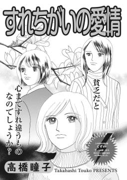ブラック主婦 vol.4~すれちがいの愛情~