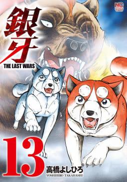 銀牙~THE LAST WARS~(13)