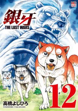 銀牙~THE LAST WARS~(12)