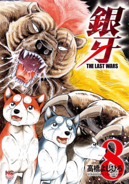 銀牙~THE LAST WARS~(8)