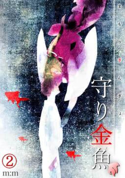 守り金魚(2)