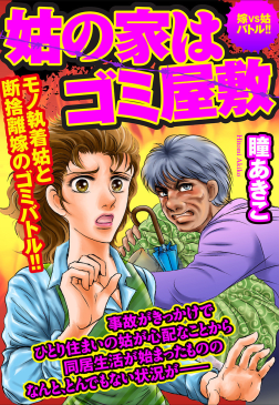 姑の家はゴミ屋敷 嫁VS姑バトル!!
