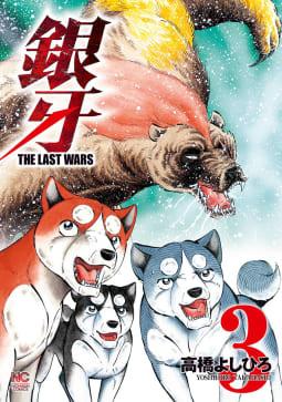 銀牙~THE LAST WARS~(3)