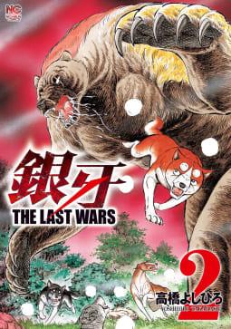 銀牙~THE LAST WARS~(2)