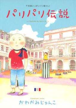 パリパリ伝説(5)