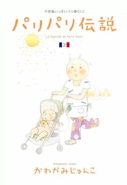 パリパリ伝説(2)