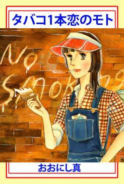 タバコ1本恋のモト