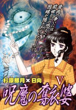 呪魔の奪衣婆(5)