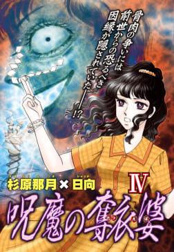 呪魔の奪衣婆(4)