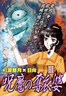 呪魔の奪衣婆(3)