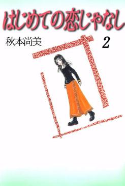 はじめての恋じゃなし(2)