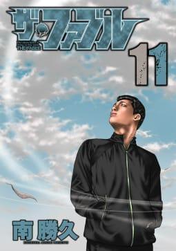 ザ・ファブル(11)