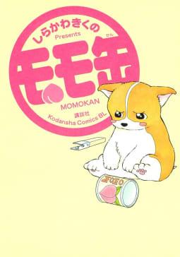 モモ缶(1)