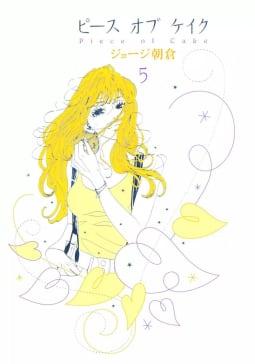 ピースオブケイク(5)