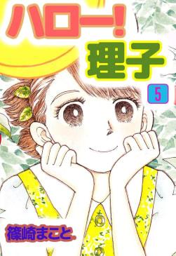 ハロー!理子(5)